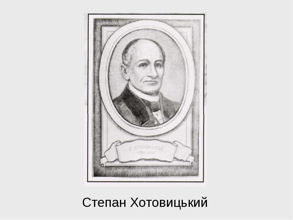 Степан Хотовицький