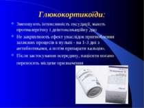 Глюкокортикоїди: Зменшують інтенсивність ексудації, мають протиалергічну і де...