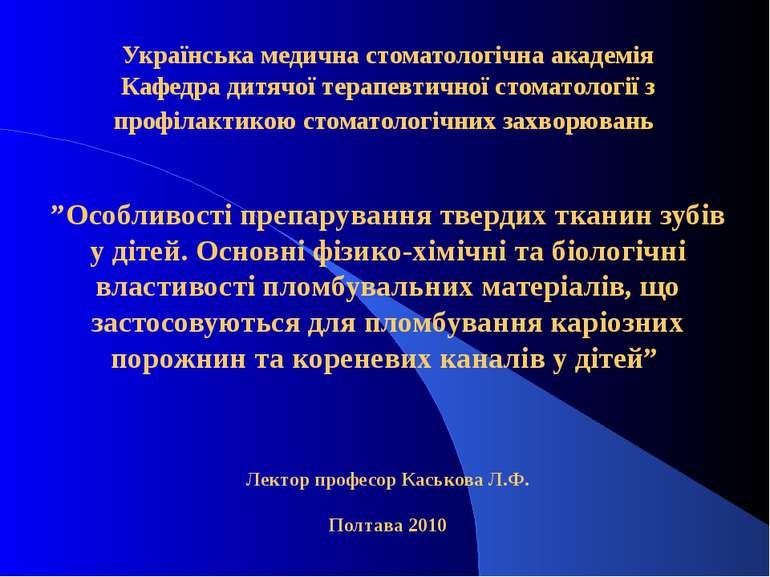 Українська медична стоматологічна академія Кафедра дитячої терапевтичної стом...
