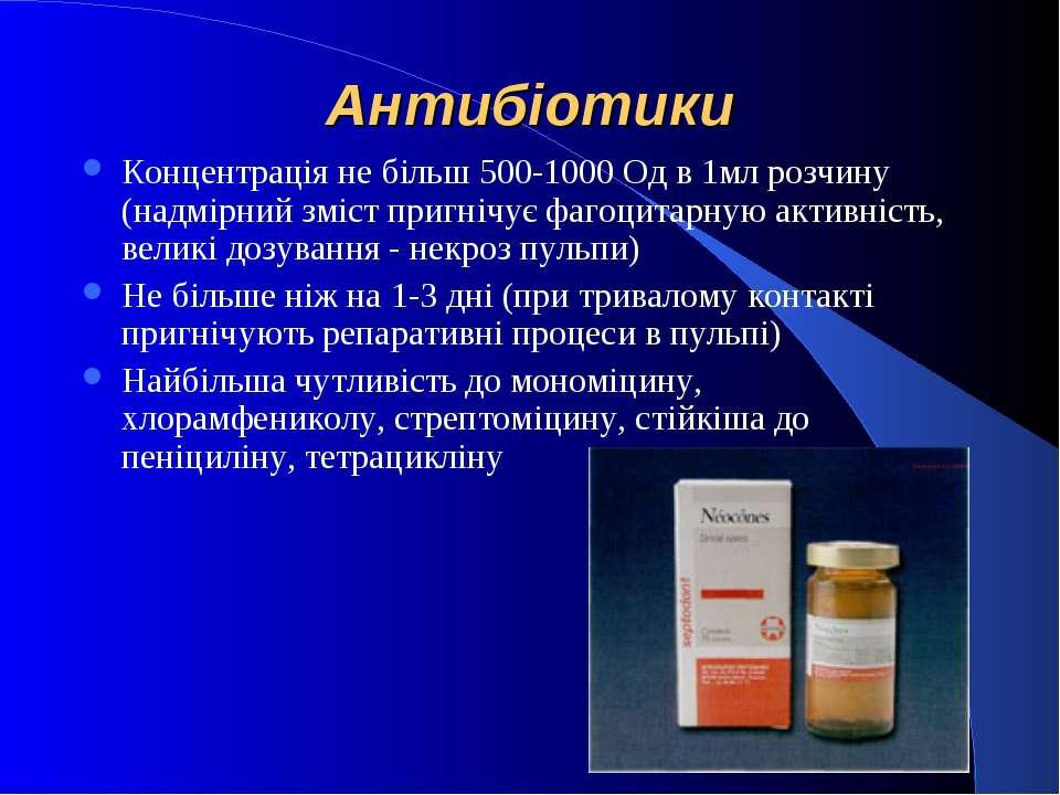 Антибіотики Концентрація не більш 500-1000 Од в 1мл розчину (надмірний зміст ...