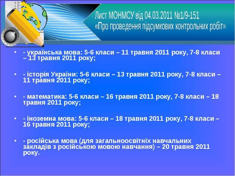 - українська мова: 5-6 класи – 11 травня 2011 року, 7-8 класи – 13 травня 201...