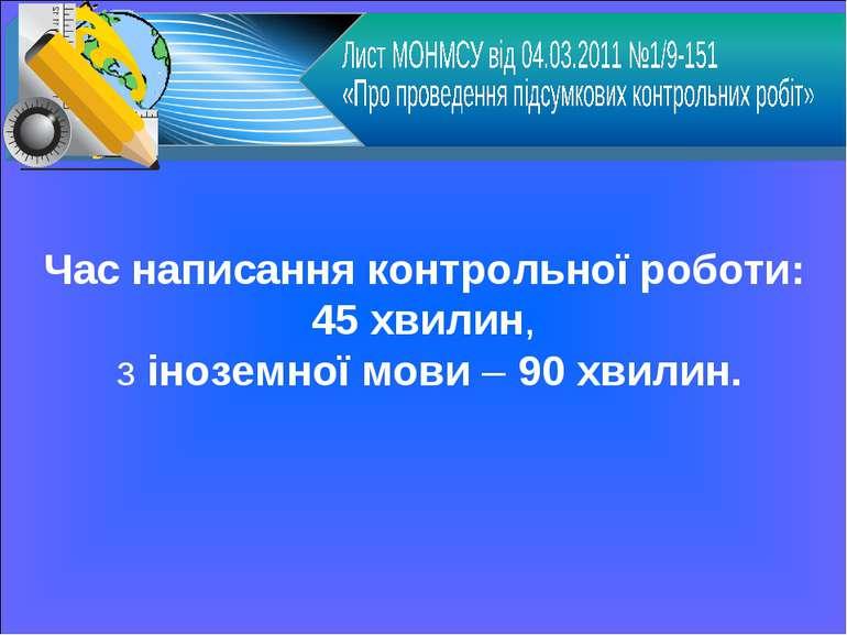 Час написання контрольної роботи: 45 хвилин, з іноземної мови – 90 хвилин.