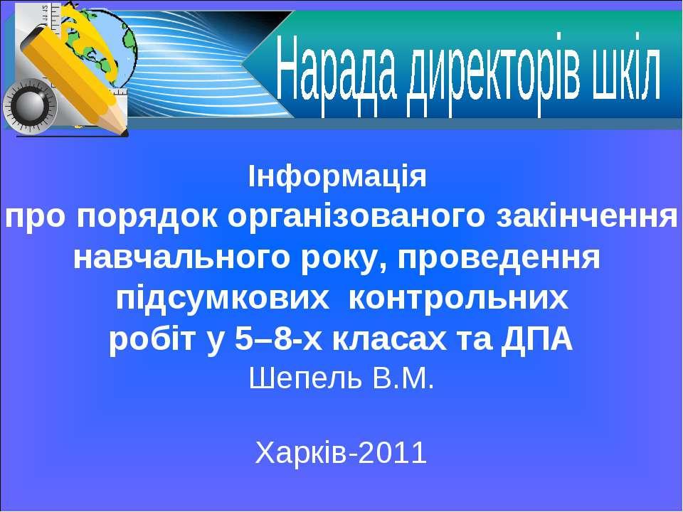Інформація про порядок організованого закінчення навчального року, проведення...
