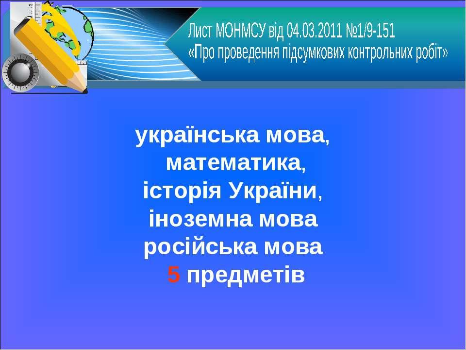 українська мова, математика, історія України, іноземна мова російська мова 5 ...
