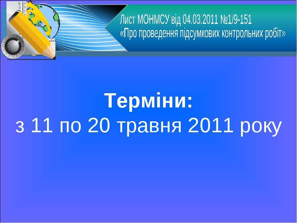 Терміни: з 11 по 20 травня 2011 року
