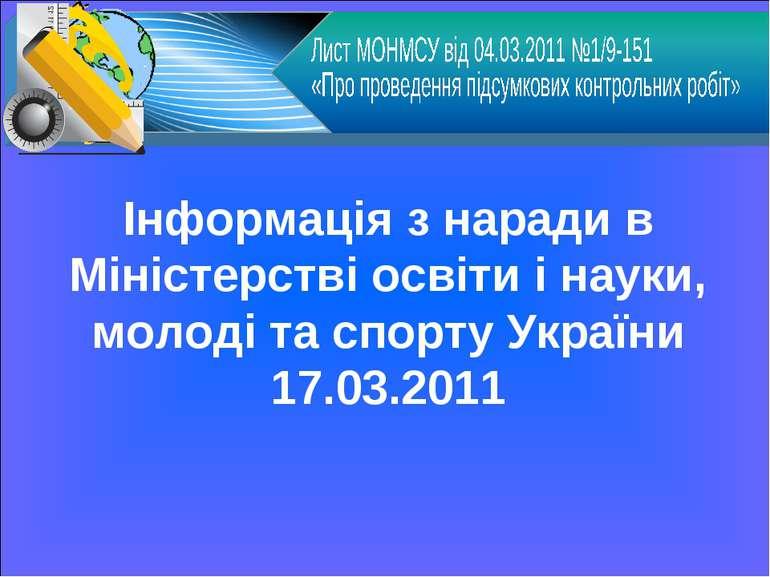 Інформація з наради в Міністерстві освіти і науки, молоді та спорту України 1...