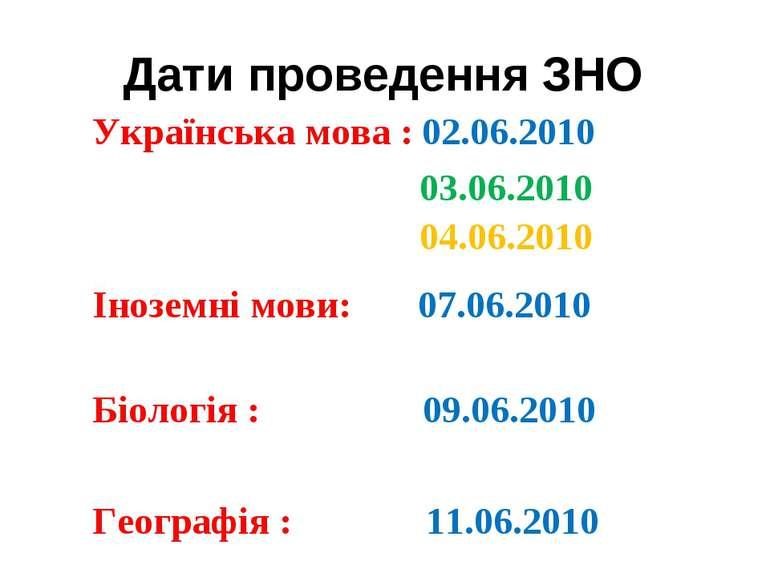 Дати проведення ЗНО Українська мова : 02.06.2010 03.06.2010 04.06.2010 Інозем...