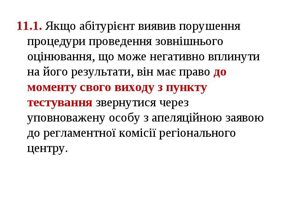 11.1. Якщо абітурієнт виявив порушення процедури проведення зовнішнього оціню...