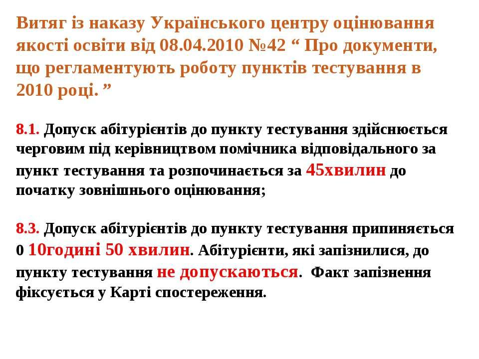 Витяг із наказу Українського центру оцінювання якості освіти від 08.04.2010 №...