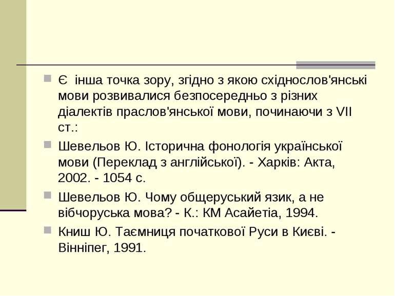 Є інша точка зору, згідно з якою східнослов'янські мови розвивалися безпосере...