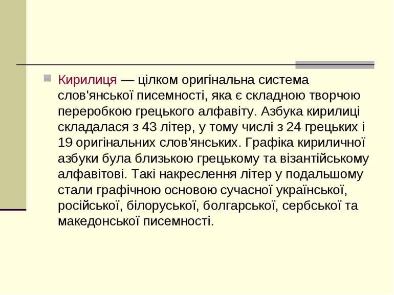 Кирилиця — цілком оригінальна система слов'янської писемності, яка є складною...