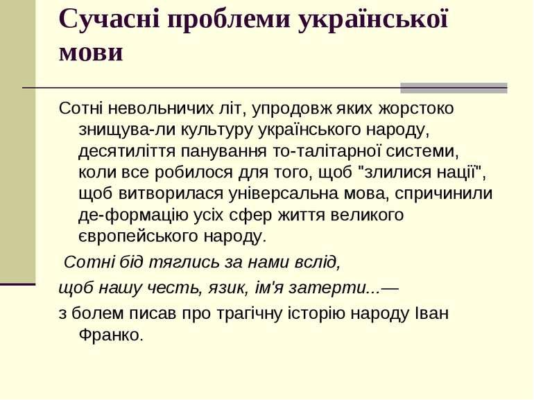 Сучасні проблеми української мови Сотні невольничих літ, упродовж яких жорсто...