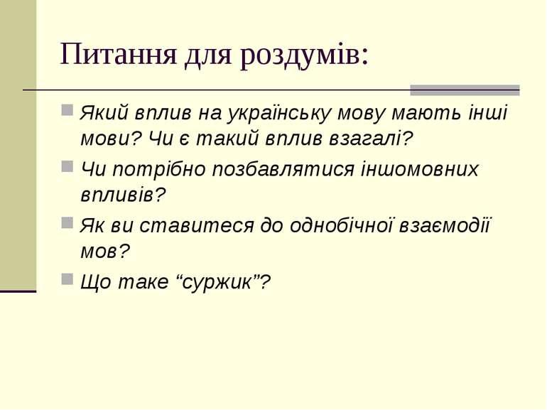 Питання для роздумів: Який вплив на українську мову мають інші мови? Чи є так...
