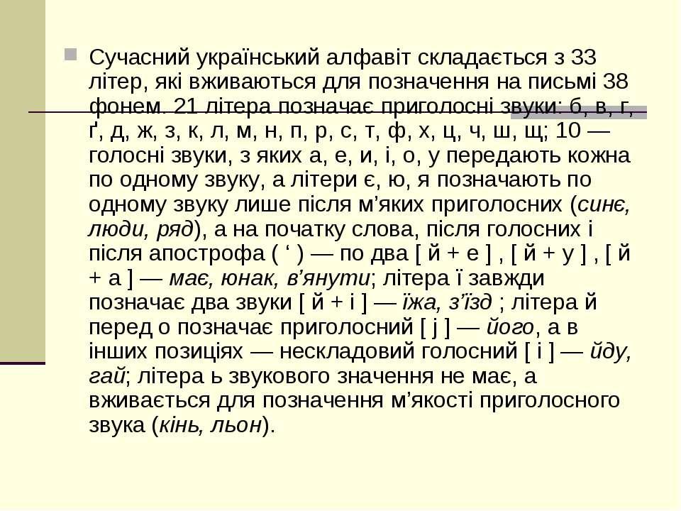Сучасний український алфавіт складається з 33 літер, які вживаються для позна...