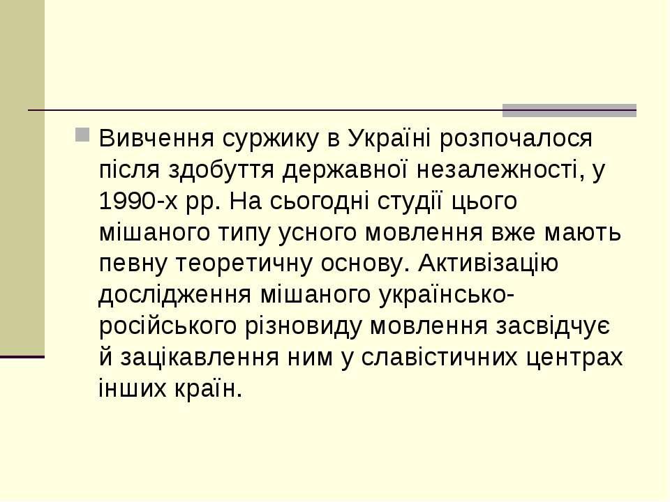 Вивчення суржику в Україні розпочалося після здобуття державної незалежності,...