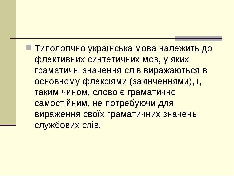 Типологічно українська мова належить до флективних синтетичних мов, у яких гр...