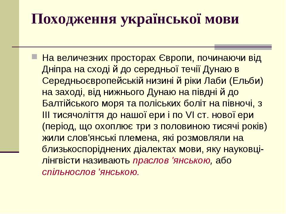 Походження української мови На величезних просторах Європи, починаючи від Дні...