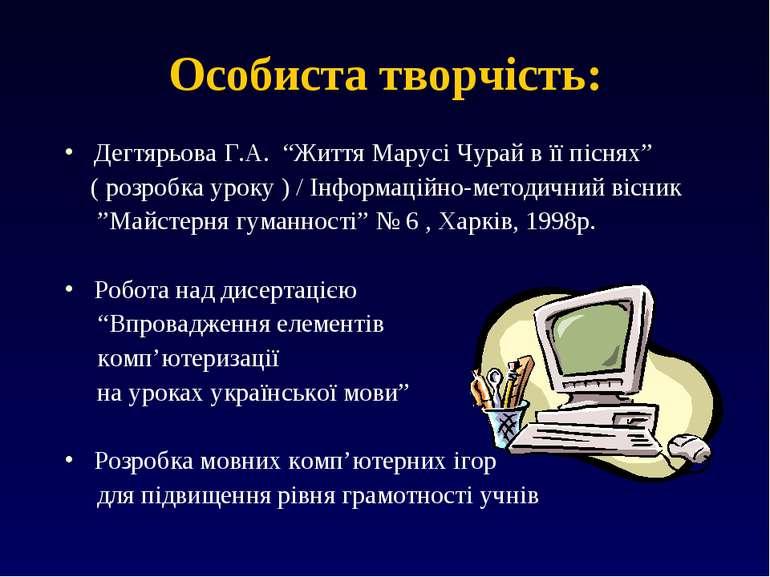 """Особиста творчість: Дегтярьова Г.А. """"Життя Марусі Чурай в її піснях"""" ( розроб..."""