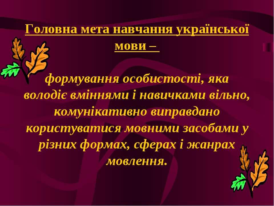 Головна мета навчання української мови – формування особистості, яка володіє ...
