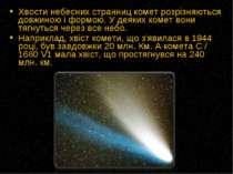 Хвости небесних странниц комет розрізняються довжиною і формою. У деяких коме...