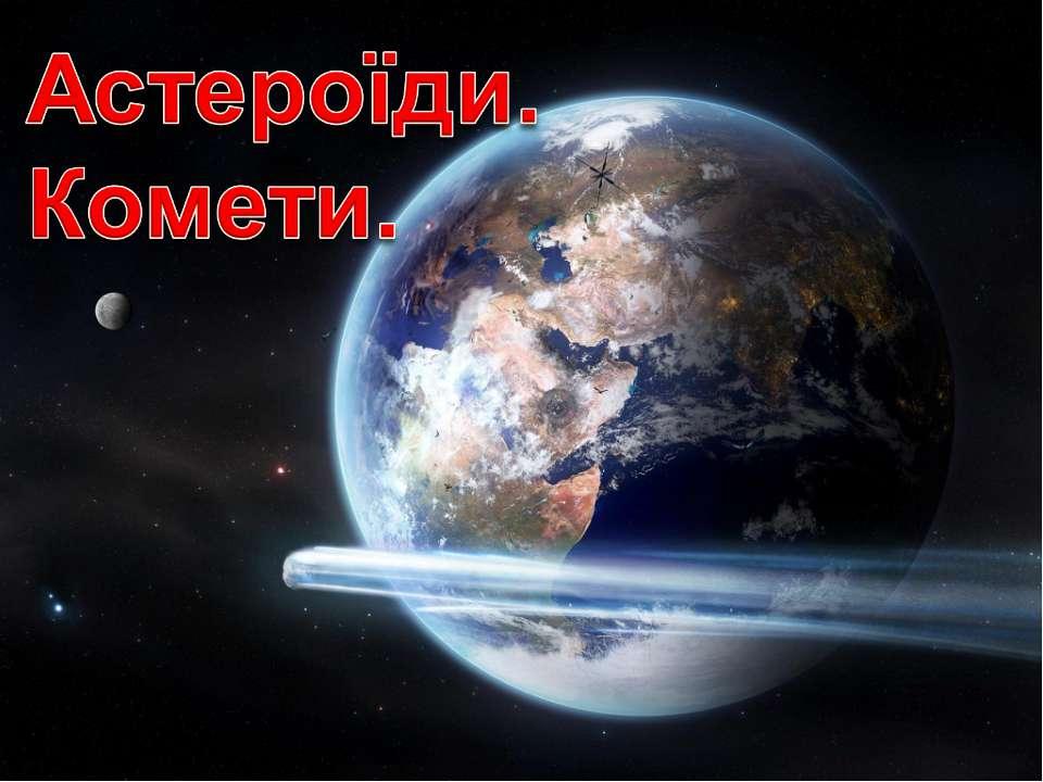 Астероїди та комети