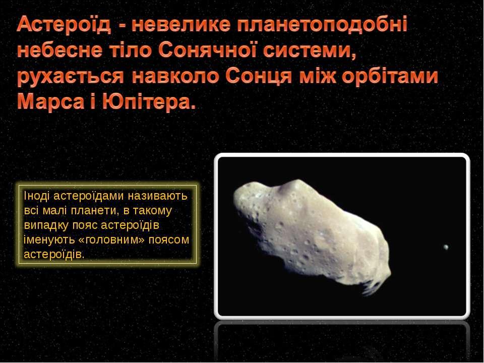 Астероїд - невелике планетоподобні небесне тіло Сонячної системи, рухається н...