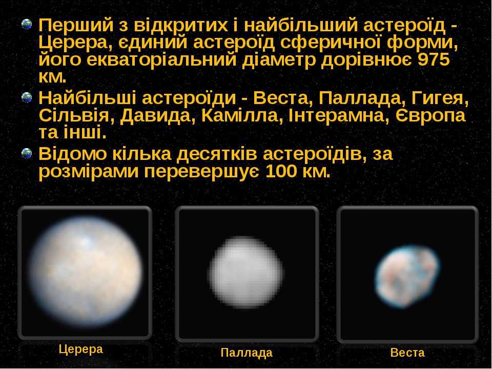 Перший з відкритих і найбільший астероїд - Церера, єдиний астероїд сферичної ...