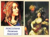 РОКСОЛАНА Лісовська Анастасія