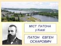 ПАТОН ЄВГЕН ОСКАРОВИЧ МІСТ ПАТОНА у Києві