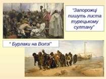 """""""Запорожці пишуть листа турецькому султану"""" """" Бурлаки на Волзі"""""""