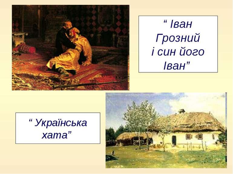 """"""" Іван Грозний і син його Іван"""" """" Українська хата"""""""