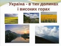 Україна - в тих долинах і високих горах