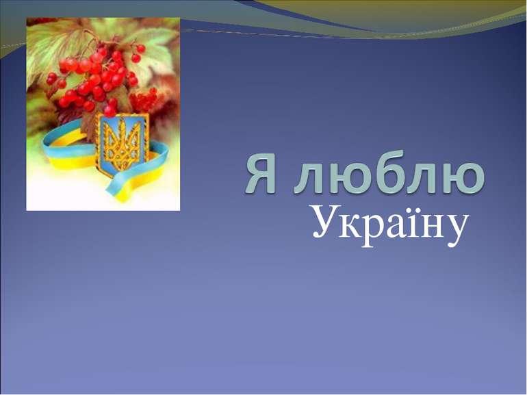 Україну
