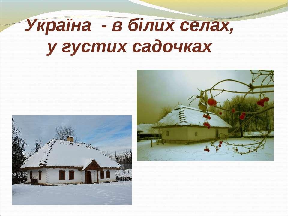 Україна - в білих селах, у густих садочках