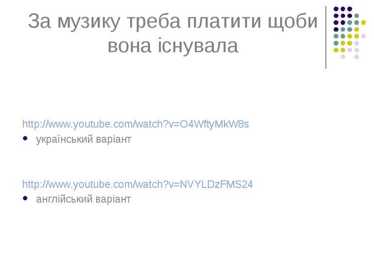 За музику треба платити щоби вона існувала http://www.youtube.com/watch?v=O4W...
