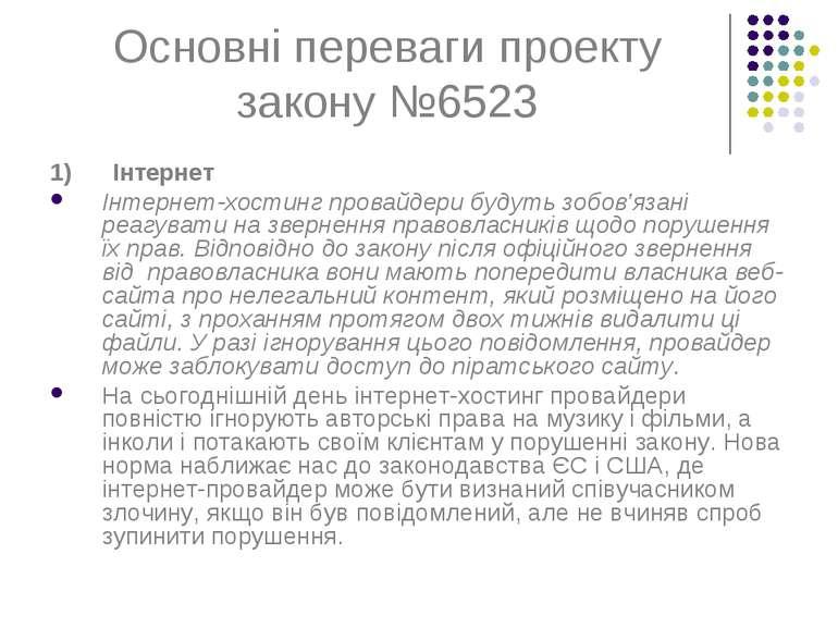 Основні переваги проекту закону №6523 1) Інтернет Інтернет-хостинг провайдери...
