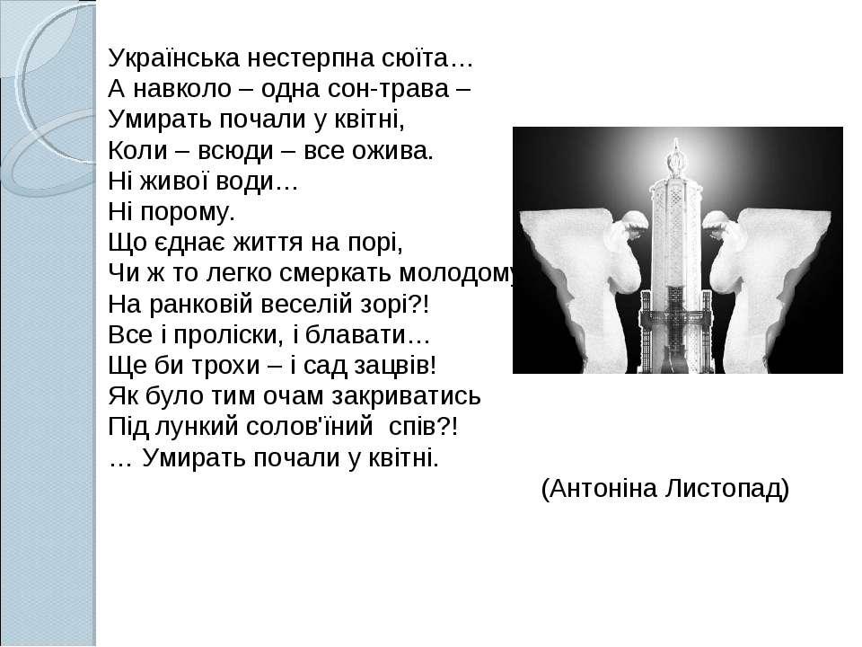 Українська нестерпна сюїта… А навколо – одна сон-трава – Умирать почали у кві...