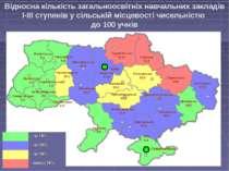 Відносна кількість загальноосвітніх навчальних закладів І-ІІI ступенів у сіль...