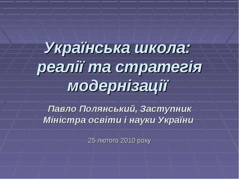 Українська школа: реалії та стратегія модернізації Павло Полянський, Заступни...