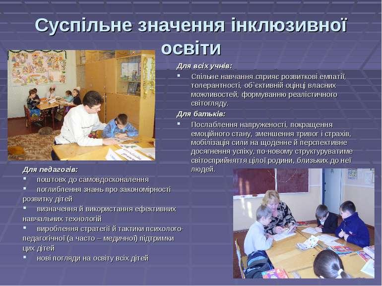 Суспільне значення інклюзивної освіти Для педагогів: поштовх до самовдосконал...