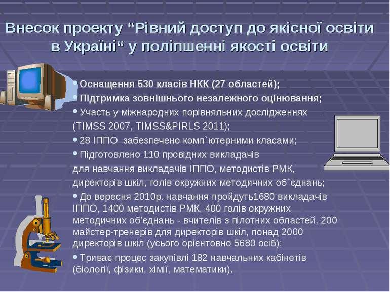 """Внесок проекту """"Рівний доступ до якісної освіти в Україні"""" у поліпшенні якост..."""