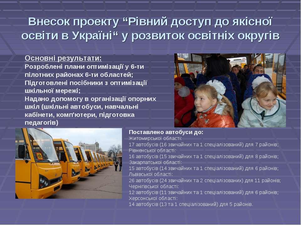 """Внесок проекту """"Рівний доступ до якісної освіти в Україні"""" у розвиток освітні..."""