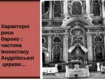 Характерні риси бароко : частина іконостасу Андріївської церкви…