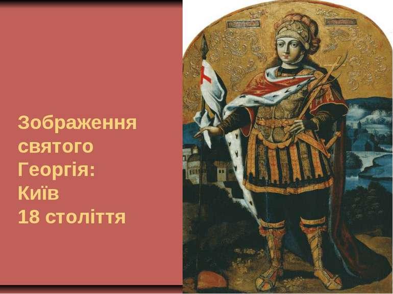 Зображення святого Георгія: Київ 18 століття