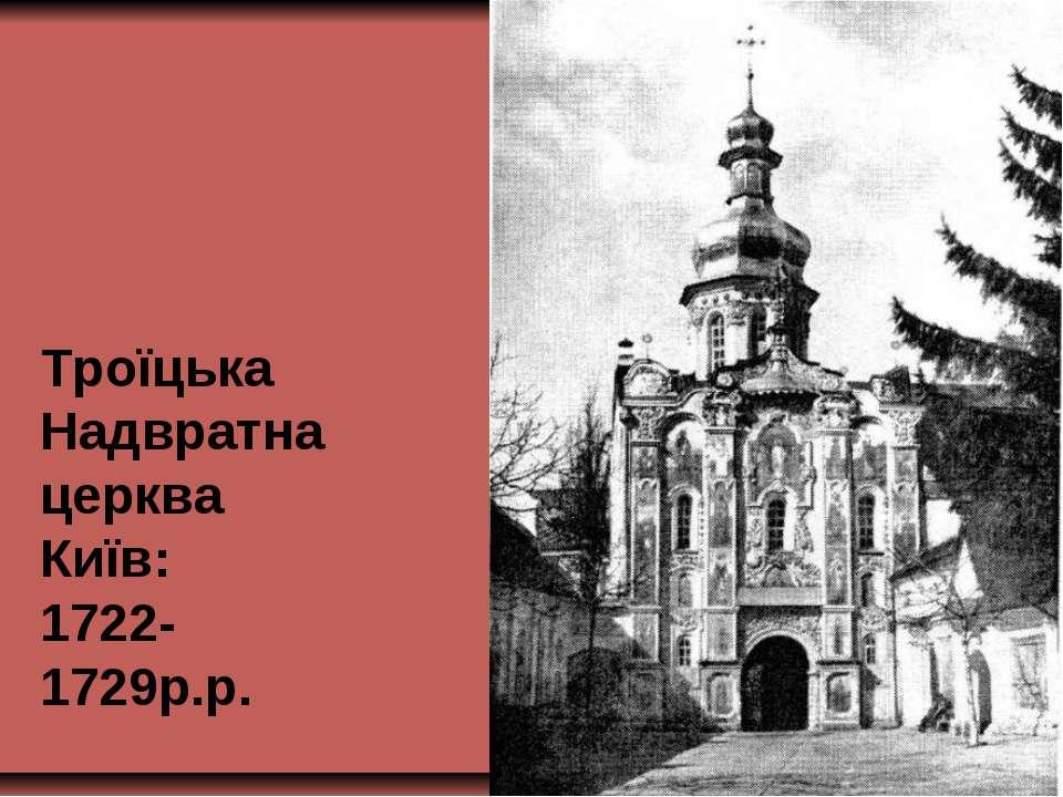 Троїцька Надвратна церква Київ: 1722-1729р.р.