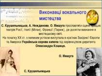 С. Крушельницька, А. Нежданова, О. Мишуга прославляти сцени кращих театрів Ро...