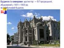 Будинок із химерами архітектор — В.Городецький, збудований у 1901—1903 рр. я...