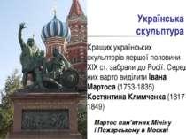 Українська скульптура Кращих українських скульпторів першої половини ХІХ ст. ...