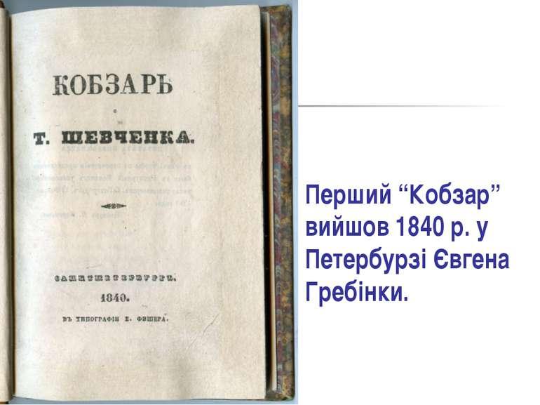 """Перший """"Кобзар"""" вийшов 1840 р. у Петербурзі Євгена Гребінки."""