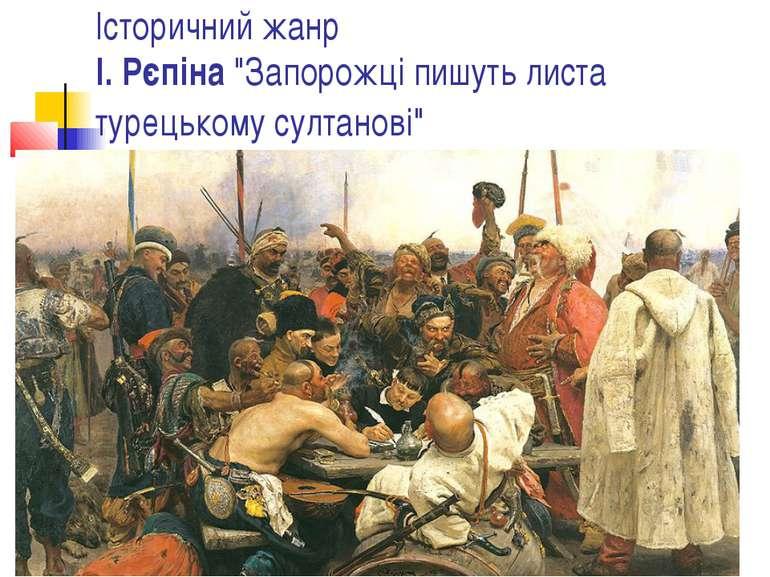 """Історичний жанр І. Рєпіна """"Запорожці пишуть листа турецькому султанові"""""""